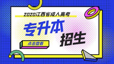 2020年江西成人高考专升本法学类招生专业表