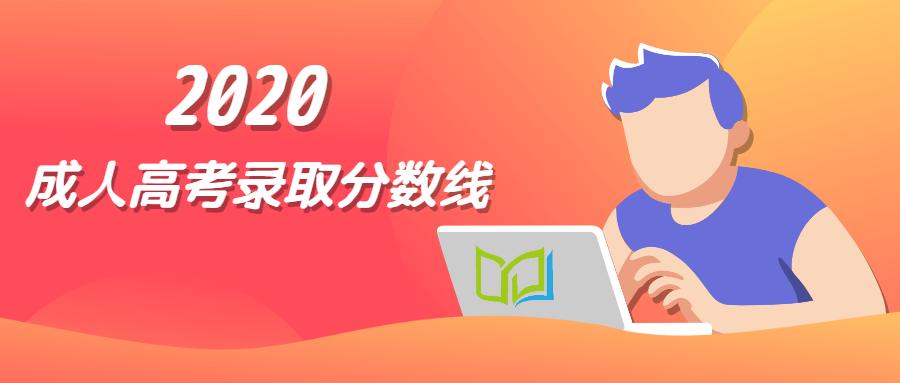 2020年宁夏成人高校招生录取控制分数线的通知