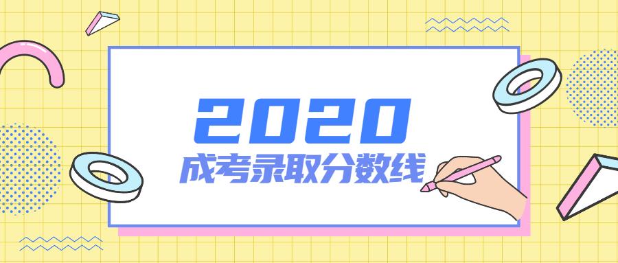2020年浙江省成人高校招生录取最低控制分数线